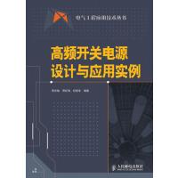 高频开关电源设计与应用实例(电子书)