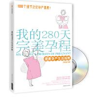 我的280天完美孕程:健康孕�a生活指南(��+DVD)
