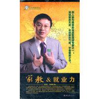 家教&就业力(6DVD+1核心荟萃)软件