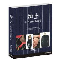 绅士(英)鲁特泽尔著,(英)比尔 摄,魏善全 北京美术摄影出版社 【正版图书】