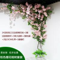 仿真樱花树藤婚庆拱门墙面装饰室内客厅假花藤条大型吊塑料树枝 带栅栏