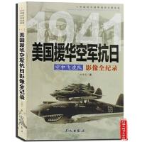 正版 1941-空中飞虎队-美国援华空军抗日影像全纪录-中国抗日战争战场全景画卷 畅销历史战争书籍