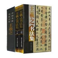 王羲之书法集 全2册 铜版纸精装彩印16开中国书画名家全集