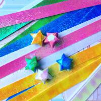 珠光镭射亮面星星折纸条套装许愿幸运星瓶五角星学生手工纸材料手工礼品叠星星的纸DIY创意折星星纸礼物折