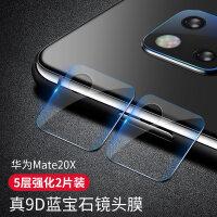 华为mate20镜头膜mate20pro全屏钢化膜20X后膜RS后置摄像头保护圈mate20手机相机 Mate20X