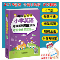 赠音频新思维小学英语分级阅读强化训练六年级考前宝典小学生3-6年级