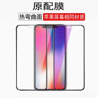 热弯裸感苹果11钢化膜iPhone11pro曲面max手机xr全包硬细边78plus