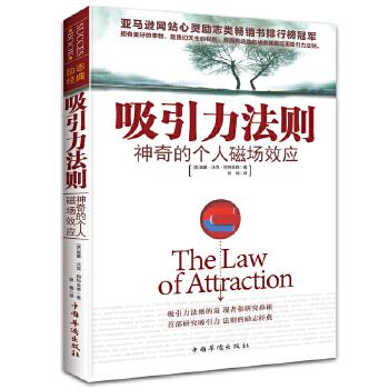 吸引力法则:神奇的个人磁场效应(pdf+txt+epub+azw3+mobi电子书在线阅读下载)