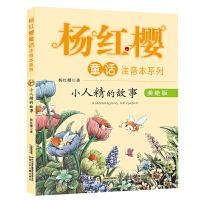 杨红樱童话注音本系列・小人精的故事