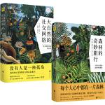 大自然的社交网络+森林的奇妙旅行(套装,共2册)