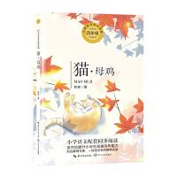 猫・母鸡(统编小学语文教科书同步阅读书系)
