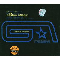 Groove Armada古菲阿曼达《爱情盒子》(CD)