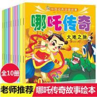 10册中国动画经典哪咤传奇故事绘本书一年级课外书二三年级读物儿童书籍7-10岁儿童绘本故事书4-6岁注音版哪吒闹海图画