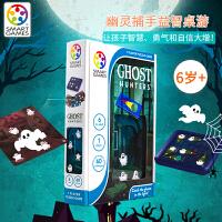 比利时Smart Games幽灵捕手Ghost Hunter儿童益智桌游解题6岁+