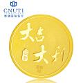 CNUTI粤通国际珠宝 黄金金币 足金大吉大利 约3g