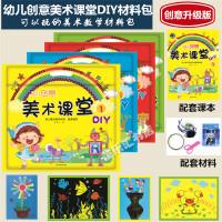 创意幼儿童美术小课堂手工diy趣味涂鸦16节美劳课材料包袋装