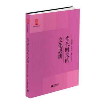 当代时文的文化思辨 正品保证丨极速发货丨优质售后丨团购专线: 176-1151-9385(同号)