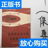 [二手旧书9成新]怎样使金丝小枣老树复壮丰产 /石凤祥 山东科技出