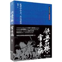【新书店正版】铁血名将 霍去病掩卷9787308130516浙江大学出版社