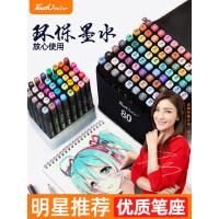 Touchcolor正品双头马克笔套装彩色儿童水彩笔30/40/60/80/204/36/48色全套1000色美术学生