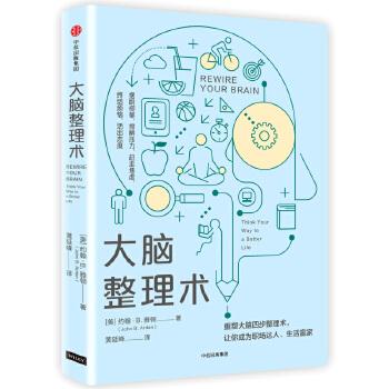 大脑整理术(pdf+txt+epub+azw3+mobi电子书在线阅读下载)