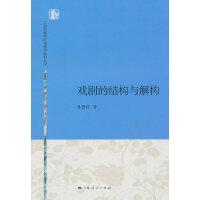 戏剧的结构与解构(上海戏剧学院编剧学教材丛书)