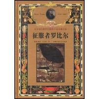 征服者罗比尔凡尔纳中国少年儿童出版社9787500749745【正版图书,达额立减】