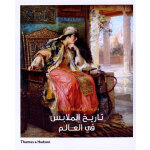 The Worldwide History of Dress (English and Arabic Edition)