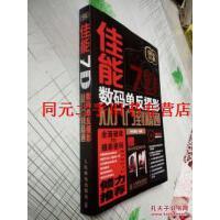 【旧书二手书】【正版现货】佳能7D数码单反摄影从入门到精通 /神龙摄影 编 人民邮电出版社