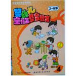 字宝宝乐园系列读本:婴幼儿全语言整合教育4 中班下 带两张光盘