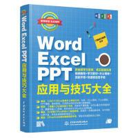 水利水电:WordExcelPPT应用与技巧大全(即用即查实战精粹)
