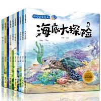 B全10册儿童绘本小学生版十万个为什么幼儿版奇妙的科学少儿百科全书0-1-2-3-4-6-9岁宝宝启蒙益智读物幼儿科普