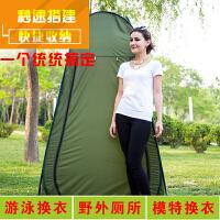 户外洗澡帐篷更衣室换衣罩便携户外移动厕所家用沐浴伪装户外帐篷