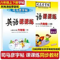 司马彦字帖六年级上册下册英语写字课课练套装2册人教版pep