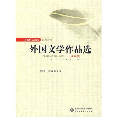 【二手书旧书8成新】外国文学作品选 西方卷 刘洪涛 王向远 9787303104406 正版图书,一般无光盘8成新左右,择优发货