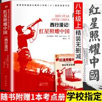 红星照耀中国 人民东方出版社 西行漫记 埃德加斯诺著八年级上册