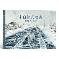 小白熊瓦鲁克:冰原大营救(精装) 温暖的爱孕育一颗坚强的心,强大的心激发一份成长的勇气