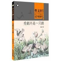 曹文轩画本――草房子・秃鹤不是一只鹤