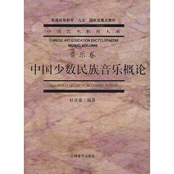 中国少数民族音乐概论(音乐卷)——中国艺术教育大系