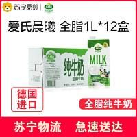 【苏宁超市】Arla爱氏晨曦 全脂牛奶1L*12盒整箱 德国进口纯牛奶