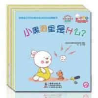 歪歪兔 不仅仅是安全 培养自我保护意识系列图画书 共10册 1-3岁适读 含36个互动小游戏 婴儿读物 0-2岁绘本