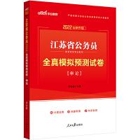 中公教育2020江苏省公务员考试专业教材全真模拟预测试卷申论