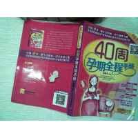 [旧书二手书9成新d]40周孕期全程手册、、、 /徐蕴华 著 中国轻工业出版社