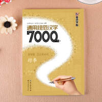 墨点字帖规范通用汉字7000字行书 教学版 王正良书写 附蒙纸 畅销字帖