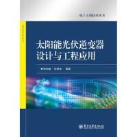 【旧书二手书8成新】 太阳能光伏逆变器设计与工程应用 周志敏 电子工业出版社 9787121196416