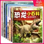 恐龙小百科全套8册 彩图注音铜版纸十万个为什么动物恐龙大百科