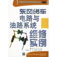 东风货车电路与油路系统维修实例 夏怀成 孙平 张恩 李玲 康永明 电子工业出版社 9787505394063