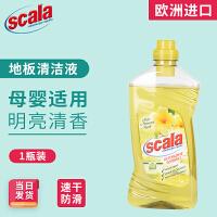 斯卡乐进口木地板清洁剂1L家用除油速干灭菌清理地板瓷砖防滑液