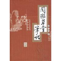 阅微草堂笔记(清)纪昀9787806439432【新华书店,稀缺珍藏书籍!】