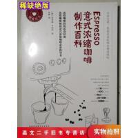 【二手九成新】Espresso意式浓缩咖啡制作百科[韩]安宰赫、[韩]化学工业出版社